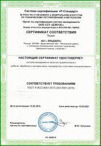 Сертификат МЕЛ и ИЗВЕСТЬ