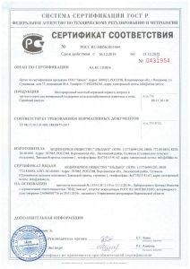 Сертификат Мел кормовой