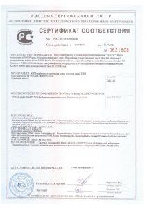 сертификат КИМ