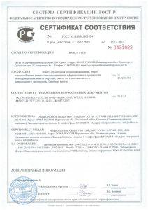Сертификат ИЗВЕСТЬ все марки