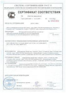 сертификат все марки мела