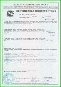 Сертификат известь
