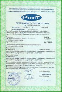 Сертификат мел природный комовый, дробленый, молотый