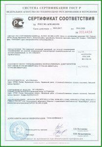 Сертификат МЕЛ