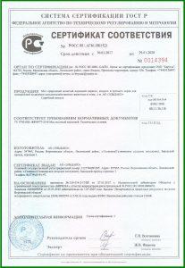 Сертификат КОРМОВОЙ МЕЛ