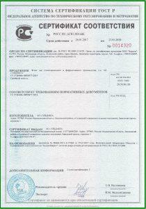 Сертификат ФЛЮС1