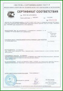 Сертификат ФЛЮС2