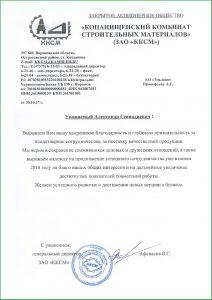 ЗАО ККСМ